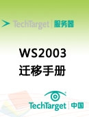 Windows Server 2003迁移手册