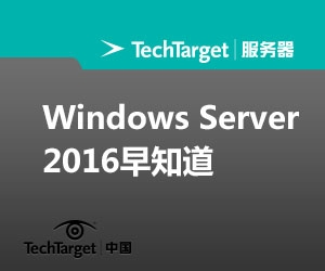 Windows Server 2016早知道