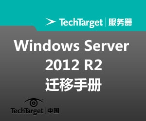 Windows Server 2012 R2迁移手册