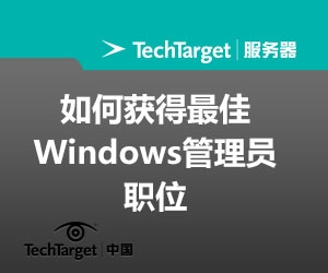 如何获得最佳Windows管理员职位