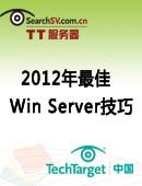 2012年最佳Windows Server技巧